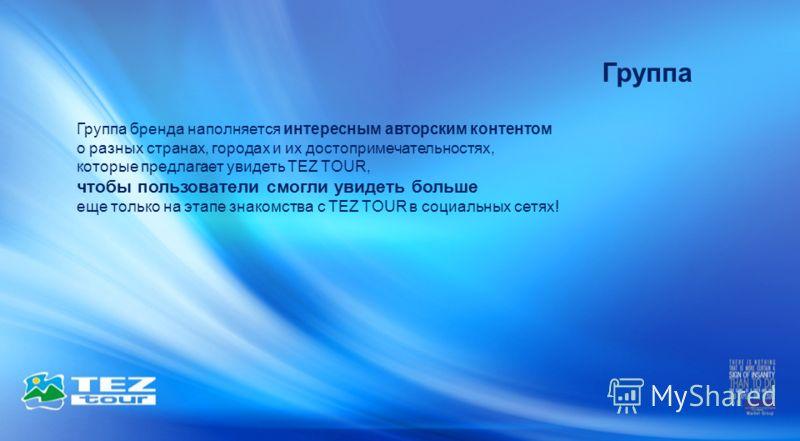 Группа Группа бренда наполняется интересным авторским контентом о разных странах, городах и их достопримечательностях, которые предлагает увидеть TEZ TOUR, чтобы пользователи смогли увидеть больше еще только на этапе знакомства с TEZ TOUR в социальны