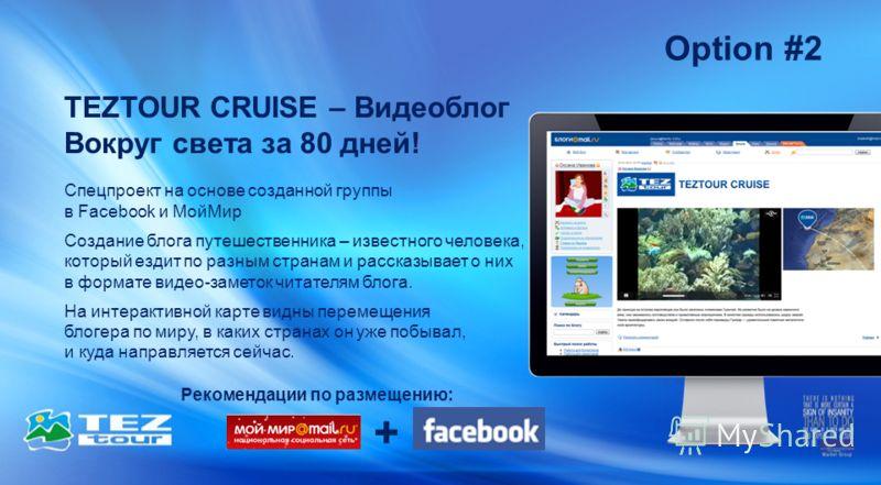 Option #2 TEZTOUR CRUISE – Видеоблог Вокруг света за 80 дней! Спецпроект на основе созданной группы в Facebook и МойМир Создание блога путешественника – известного человека, который ездит по разным странам и рассказывает о них в формате видео-заметок