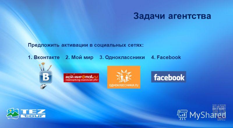 Задачи агентства Предложить активации в социальных сетях: 1. Вконтакте 2. Мой мир 3. Одноклассники 4. Facebook