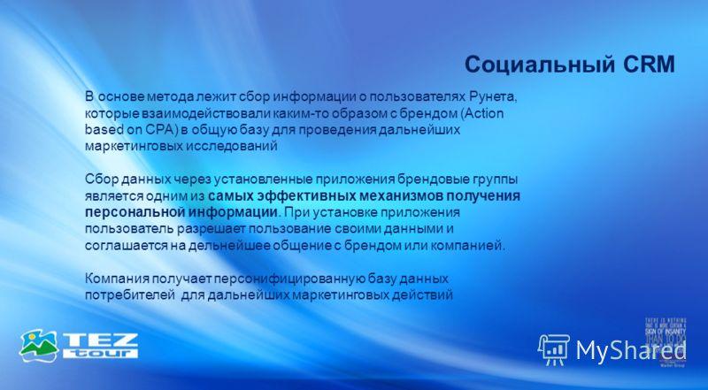 В основе метода лежит сбор информации о пользователях Рунета, которые взаимодействовали каким-то образом с брендом (Action based on CPA) в общую базу для проведения дальнейших маркетинговых исследований Сбор данных через установленные приложения брен