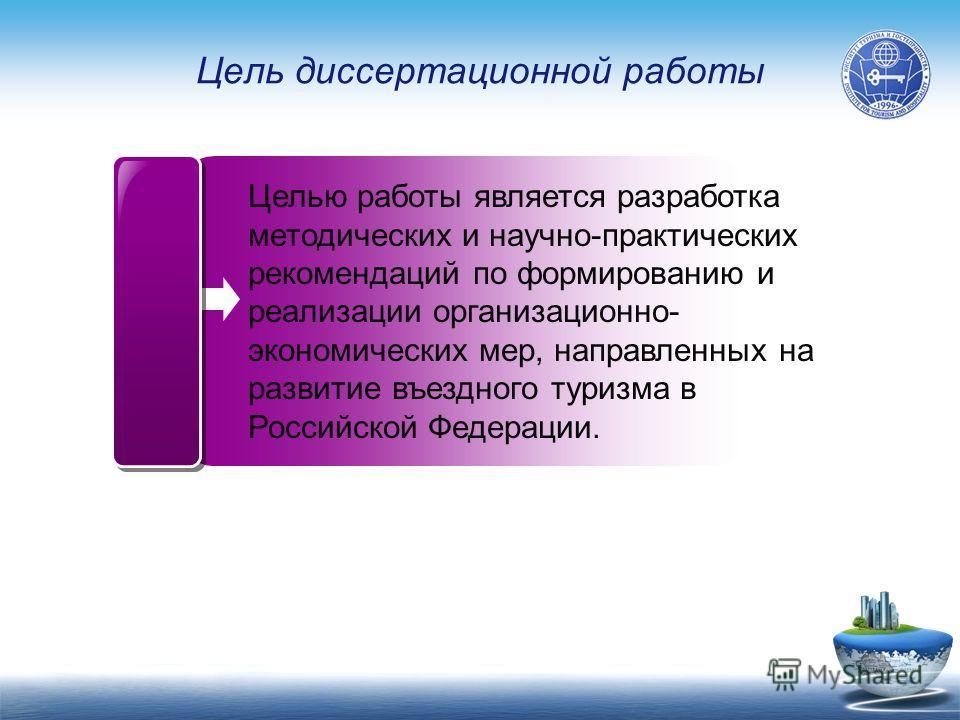 Цель диссертационной работы Целью работы является разработка методических и научно-практических рекомендаций по формированию и реализации организационно- экономических мер, направленных на развитие въездного туризма в Российской Федерации.