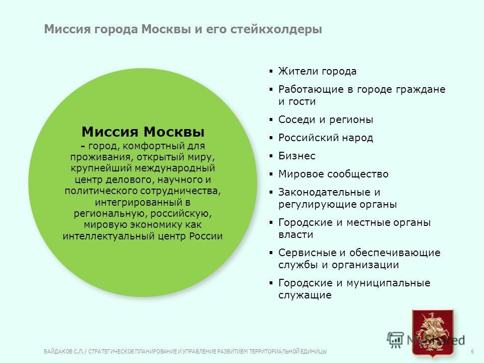 БАЙДАКОВ С.Л. / СТРАТЕГИЧЕСКОЕ ПЛАНИРОВАНИЕ И УПРАВЛЕНИЕ РАЗВИТИЕМ ТЕРРИТОРИАЛЬНОЙ ЕДИНИЦЫ 6 Миссия Москвы - город, комфортный для проживания, открытый миру, крупнейший международный центр делового, научного и политического сотрудничества, интегриров