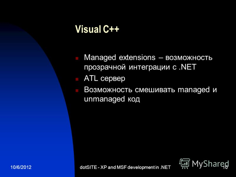 8/13/2012dotSITE - XP and MSF development in.NET10 Visual C++ Managed extensions – возможность прозрачной интеграции с.NET ATL сервер Возможность смешивать managed и unmanaged код