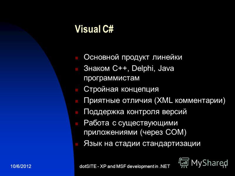 8/13/2012dotSITE - XP and MSF development in.NET11 Visual C# Основной продукт линейки Знаком C++, Delphi, Java программистам Стройная концепция Приятные отличия (XML комментарии) Поддержка контроля версий Работа с существующими приложениями (через CO