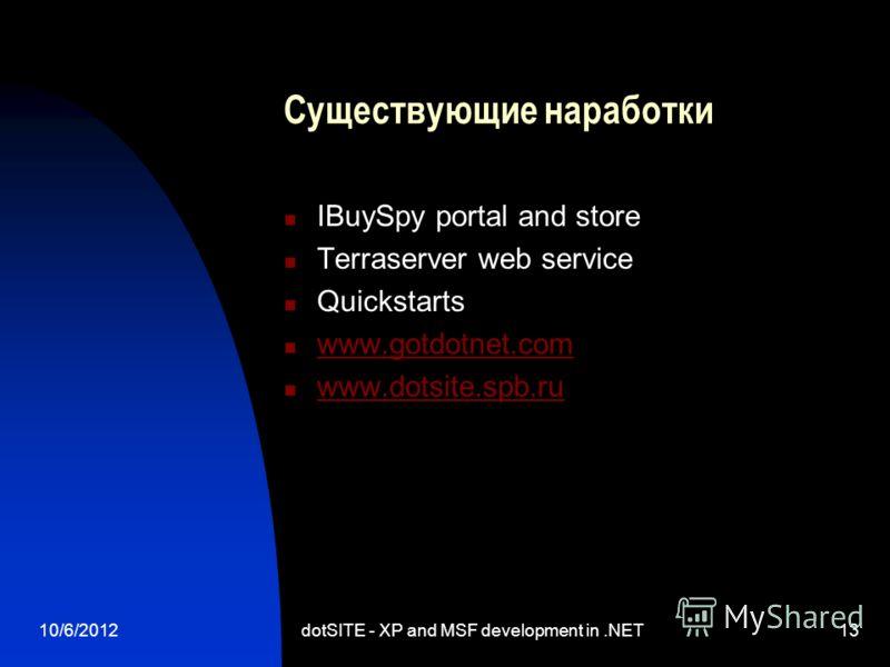 8/13/2012dotSITE - XP and MSF development in.NET13 Существующие наработки IBuySpy portal and store Terraserver web service Quickstarts www.gotdotnet.com www.dotsite.spb.ru