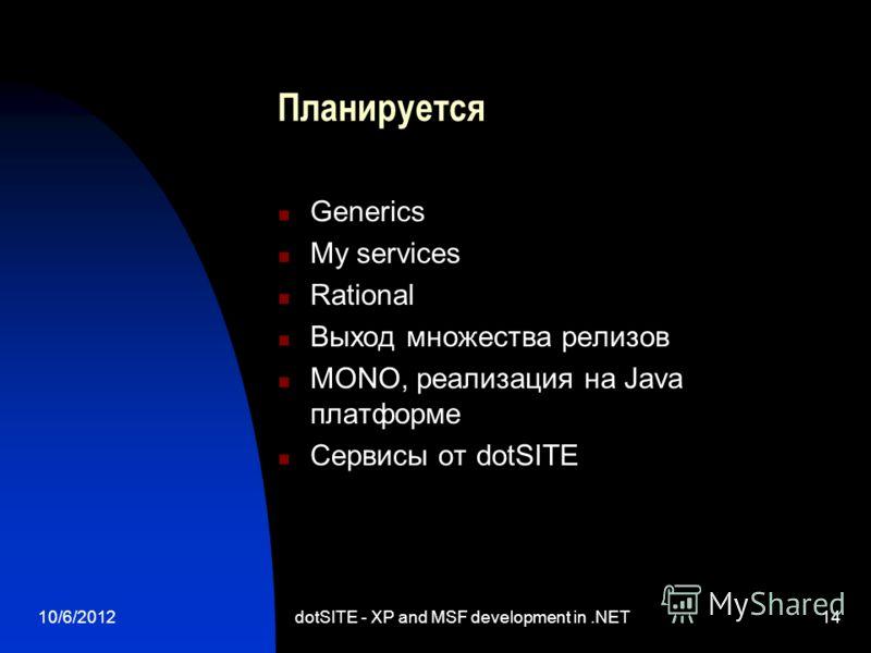 8/13/2012dotSITE - XP and MSF development in.NET14 Планируется Generics My services Rational Выход множества релизов MONO, реализация на Java платформе Сервисы от dotSITE