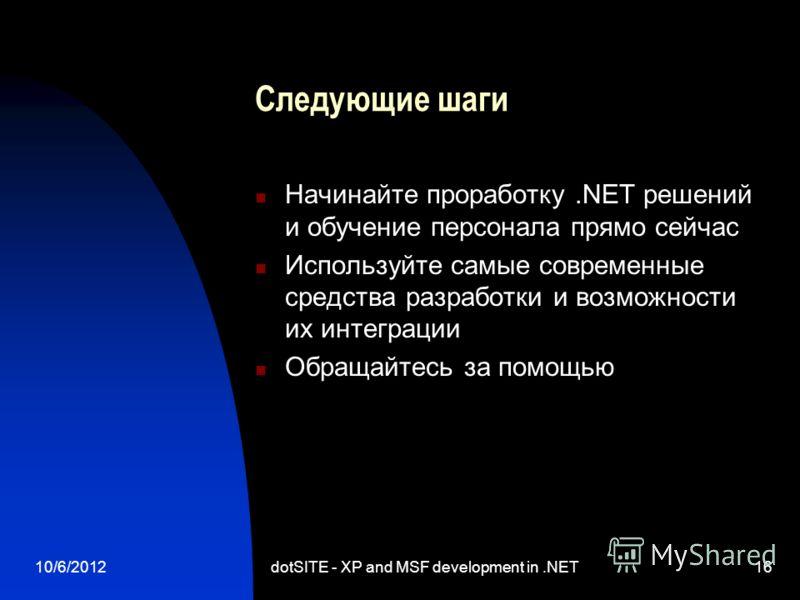 8/13/2012dotSITE - XP and MSF development in.NET16 Следующие шаги Начинайте проработку.NET решений и обучение персонала прямо сейчас Используйте самые современные средства разработки и возможности их интеграции Обращайтесь за помощью