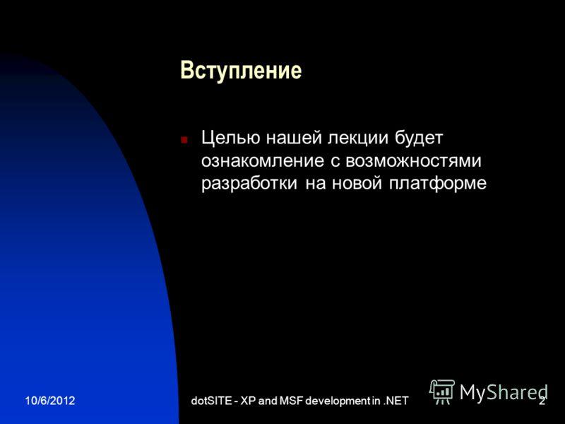 8/13/2012dotSITE - XP and MSF development in.NET2 Вступление Целью нашей лекции будет ознакомление с возможностями разработки на новой платформе
