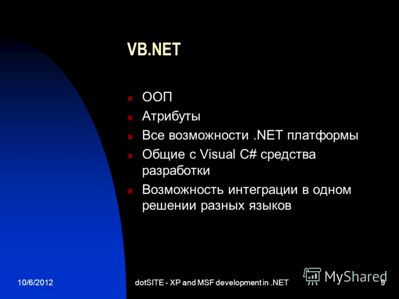 8/13/2012dotSITE - XP and MSF development in.NET9 VB.NET ООП Атрибуты Все возможности.NET платформы Общие с Visual C# средства разработки Возможность интеграции в одном решении разных языков