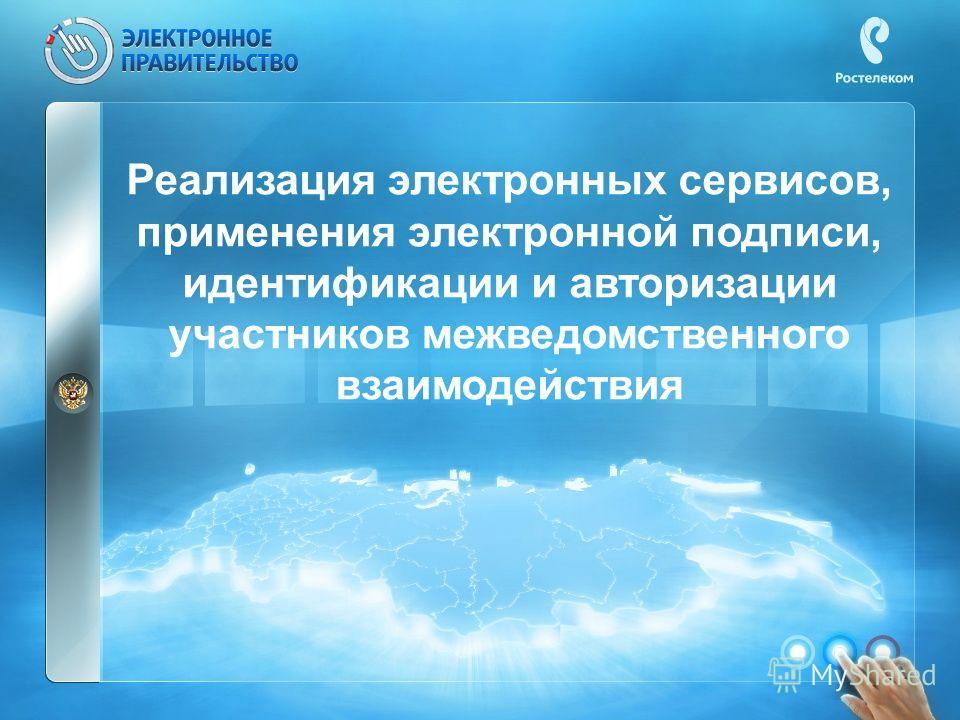 Реализация электронных сервисов, применения электронной подписи, идентификации и авторизации участников межведомственного взаимодействия