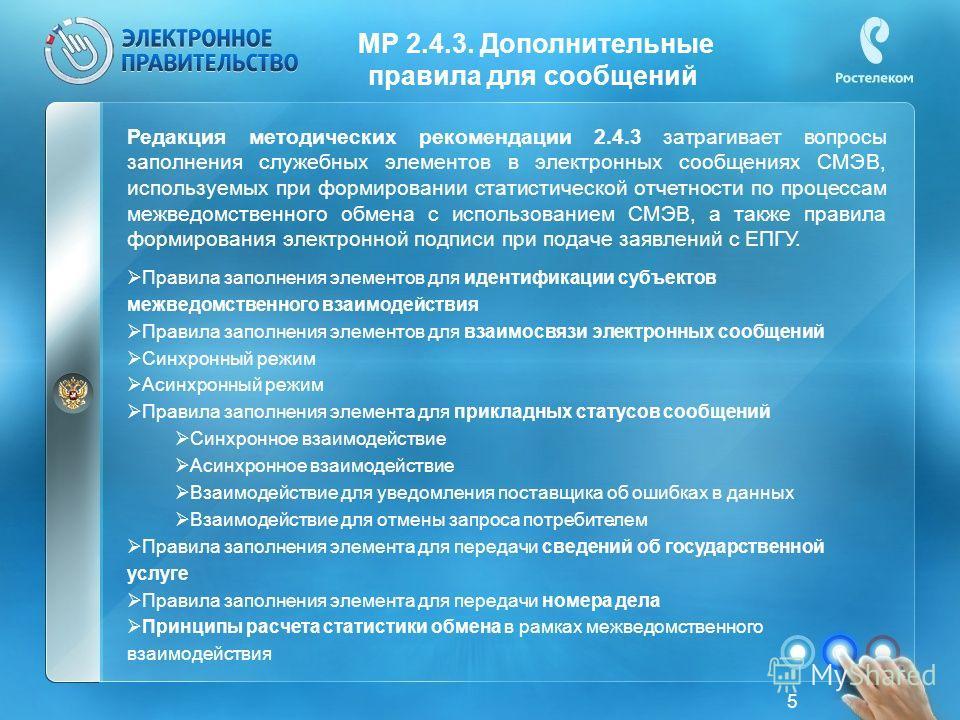 МР 2.4.3. Дополнительные правила для сообщений Редакция методических рекомендации 2.4.3 затрагивает вопросы заполнения служебных элементов в электронных сообщениях СМЭВ, используемых при формировании статистической отчетности по процессам межведомств