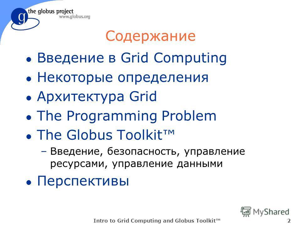 Intro to Grid Computing and Globus Toolkit2 Содержание l Введение в Grid Computing l Некоторые определения l Архитектура Grid l The Programming Problem l The Globus Toolkit –Введение, безопасность, управление ресурсами, управление данными l Перспекти