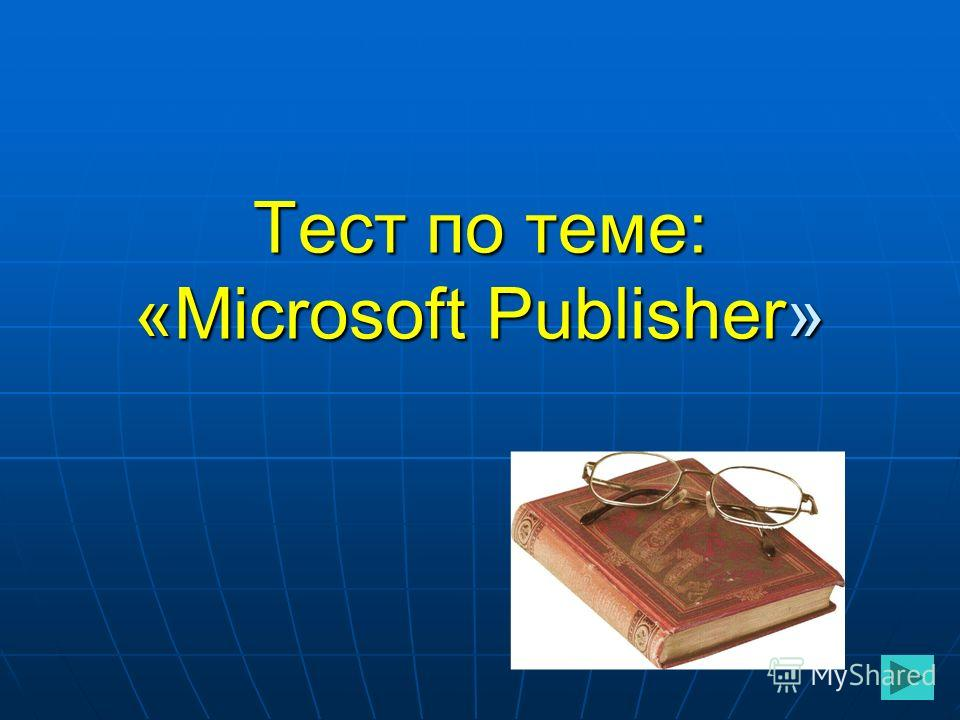 Тест по теме: «Microsoft Publisher»
