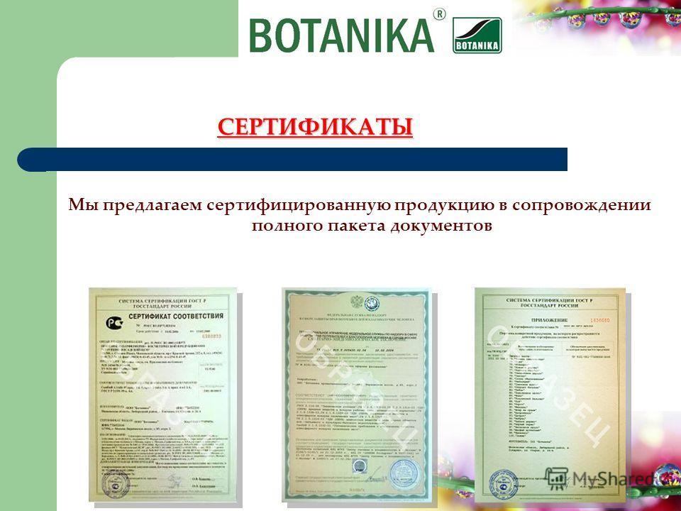 СЕРТИФИКАТЫ Мы предлагаем сертифицированную продукцию в сопровождении полного пакета документов