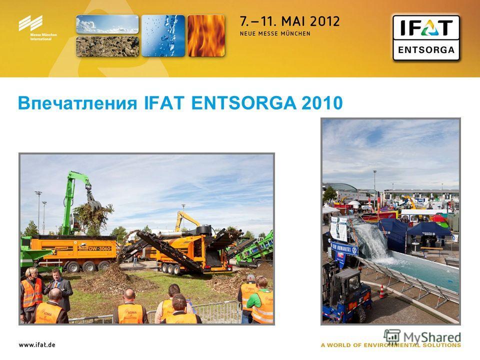 Впечатления IFAT ENTSORGA 2010