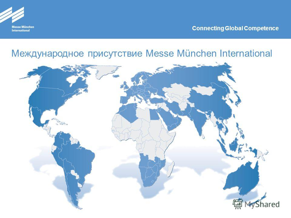 Connecting Global Competence Международное присутствие Messe München International