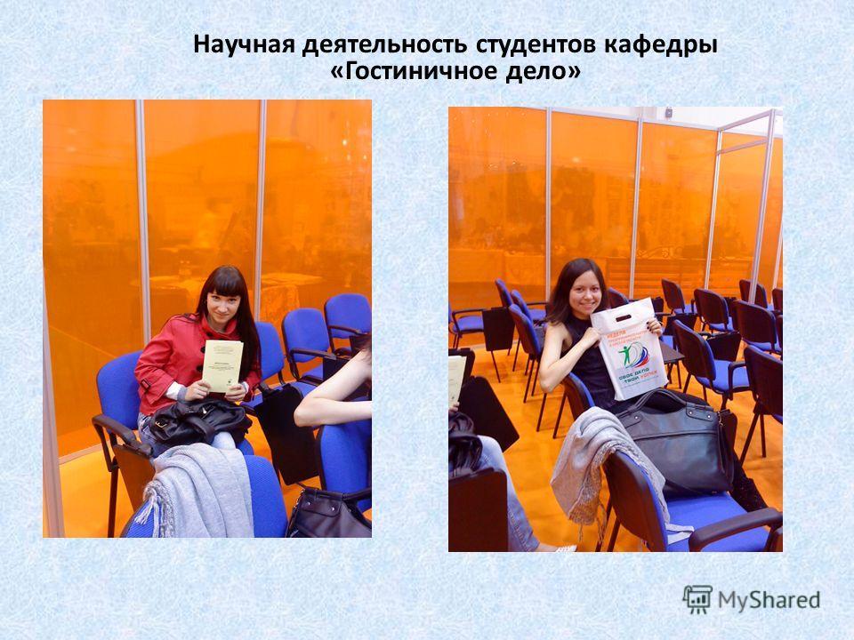 Научная деятельность студентов кафедры «Гостиничное дело»