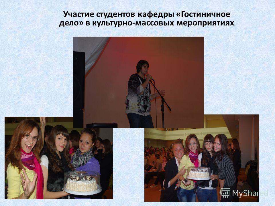 Участие студентов кафедры «Гостиничное дело» в культурно-массовых мероприятиях