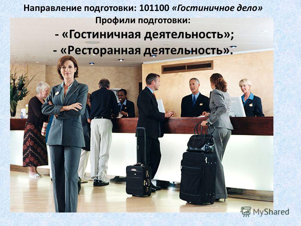 Направление подготовки: 101100 «Гостиничное дело» Профили подготовки: - «Гостиничная деятельность»; - «Ресторанная деятельность».