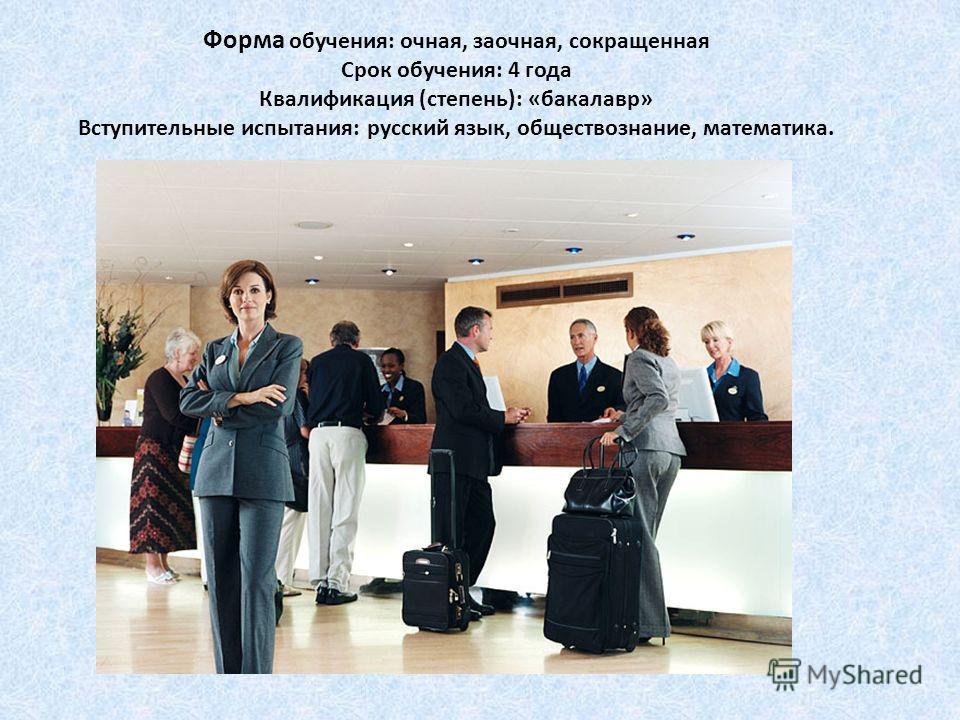 Форма обучения: очная, заочная, сокращенная Срок обучения: 4 года Квалификация (степень): «бакалавр» Вступительные испытания: русский язык, обществознание, математика.