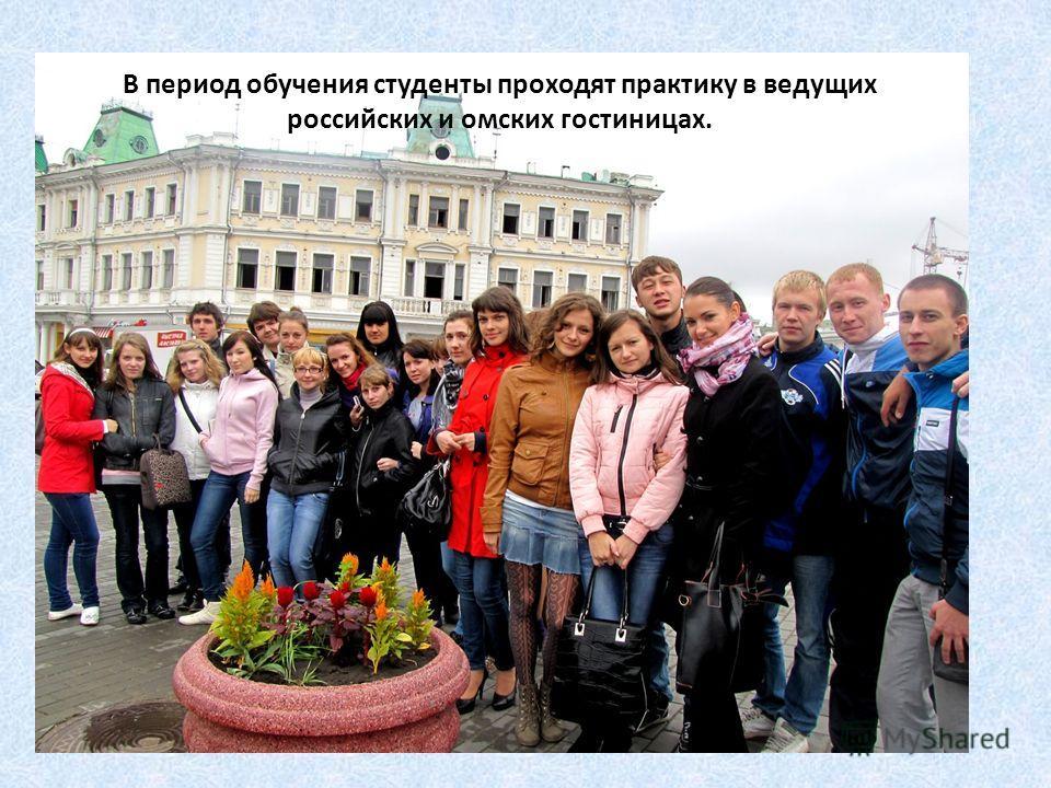 В период обучения студенты проходят практику в ведущих российских и омских гостиницах.