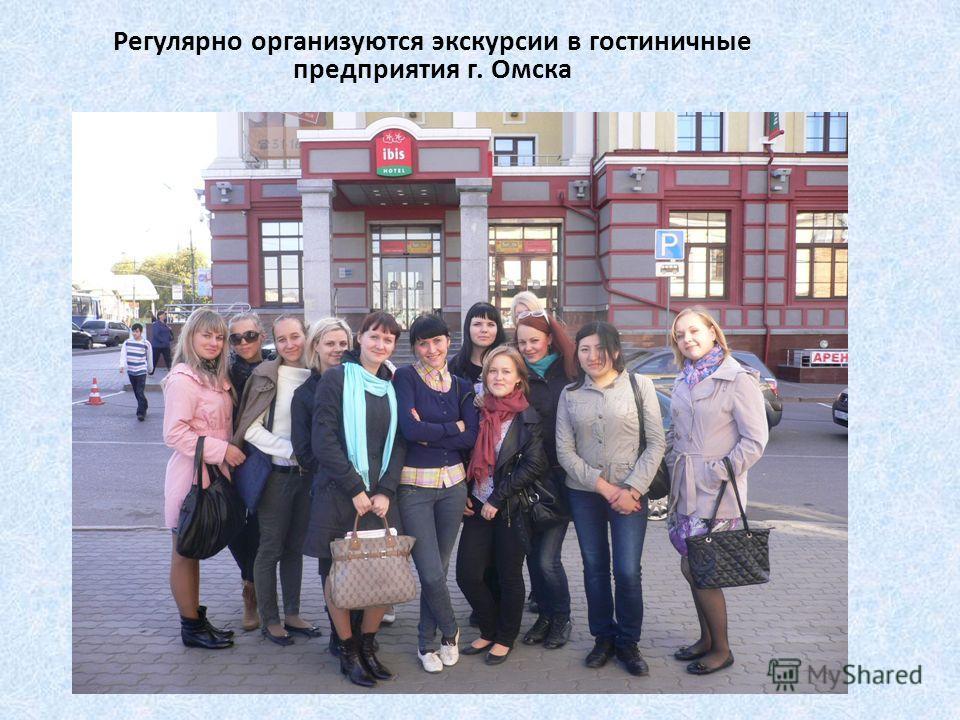 Регулярно организуются экскурсии в гостиничные предприятия г. Омска