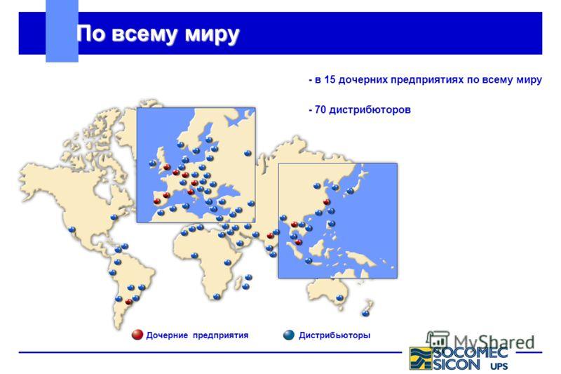 Дочерние предприятия Дистрибьюторы По всему миру - в 15 дочерних предприятиях по всему миру - 70 дистрибюторов