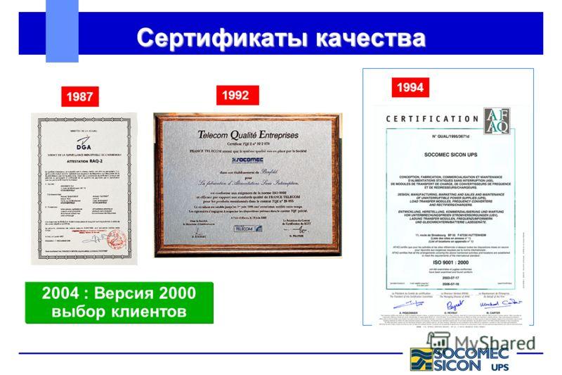Сертификаты качества 1992 1987 1994 2004 : Версия 2000 выбор клиентов