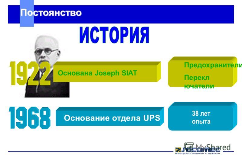 Постоянство Основание отдела UPS 38 лет опыта Основана Joseph SIAT Предохранители Перекл ючатели