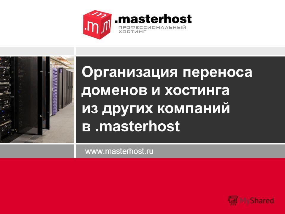 www.masterhost.ru Организация переноса доменов и хостинга из других компаний в.masterhost