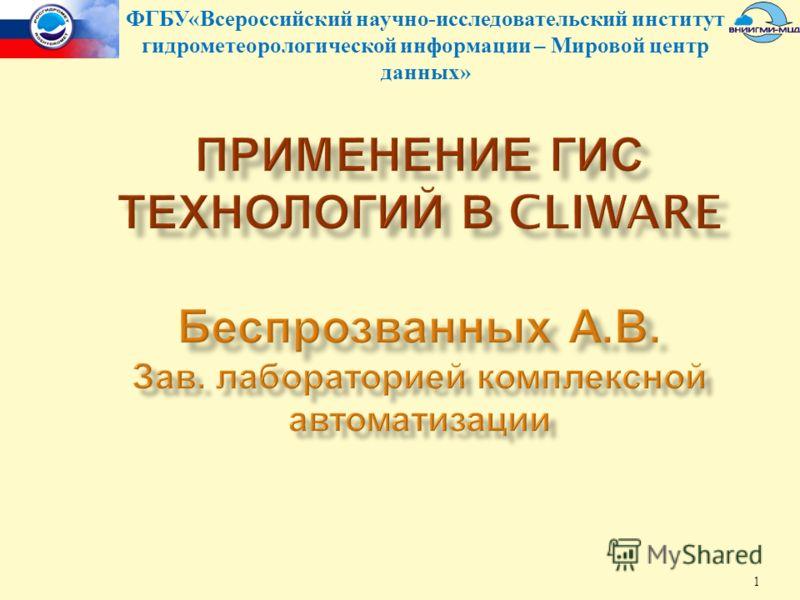 1 ФГБУ«Всероссийский научно-исследовательский институт гидрометеорологической информации – Мировой центр данных»