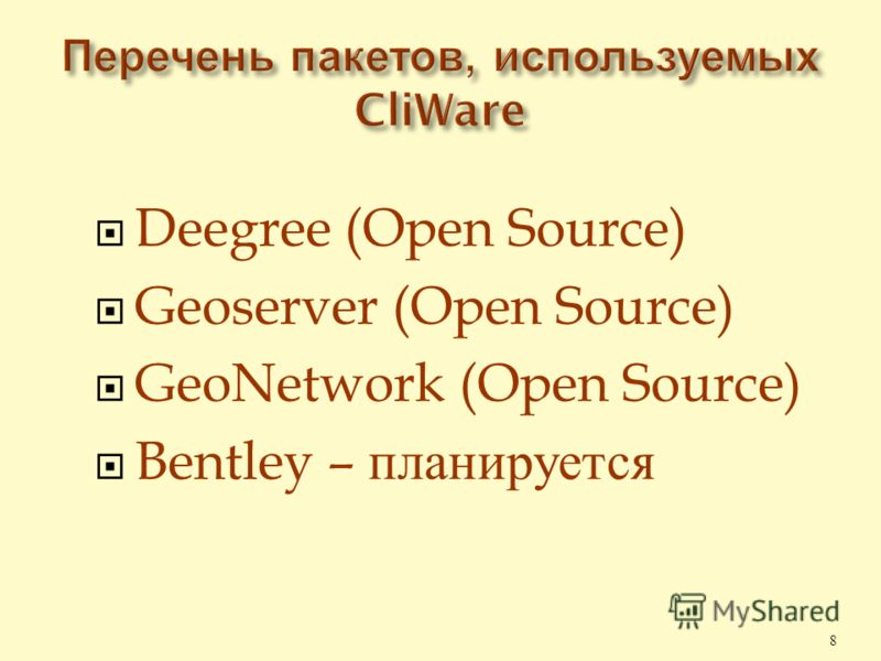 Deegree (Open Source) Geoserver (Open Source) GeoNetwork (Open Source) Bentley – планируется 8