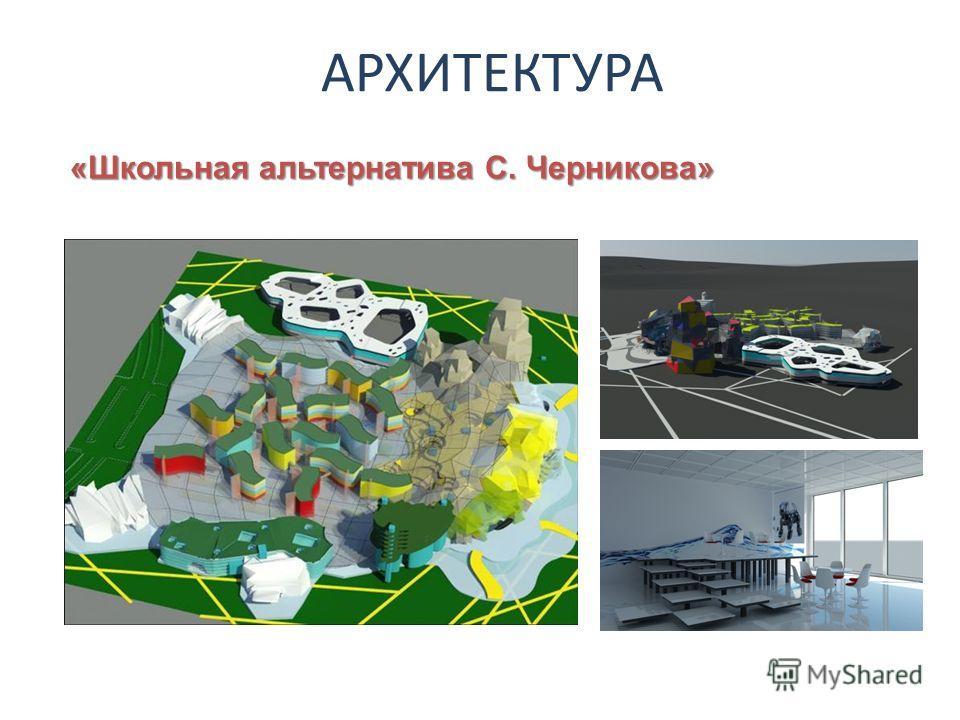 АРХИТЕКТУРА «Школьная альтернатива С. Черникова»