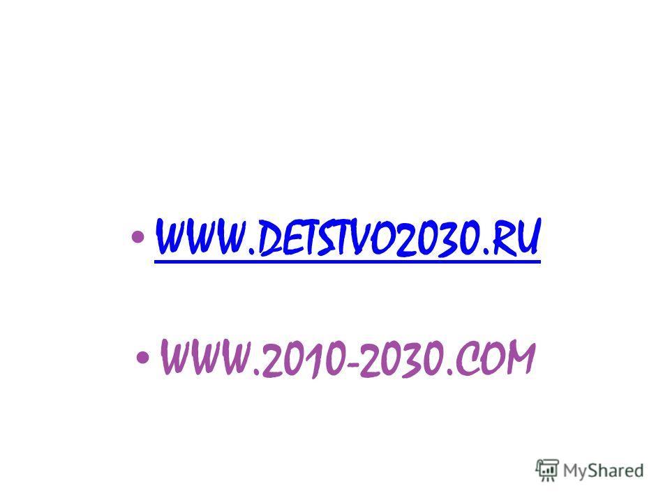 СПА Е ФОНДА «МОЕ ПОКОЛЕНИЕ» WWW.DETSTVO2030.RU WWW.2010-2030.COM