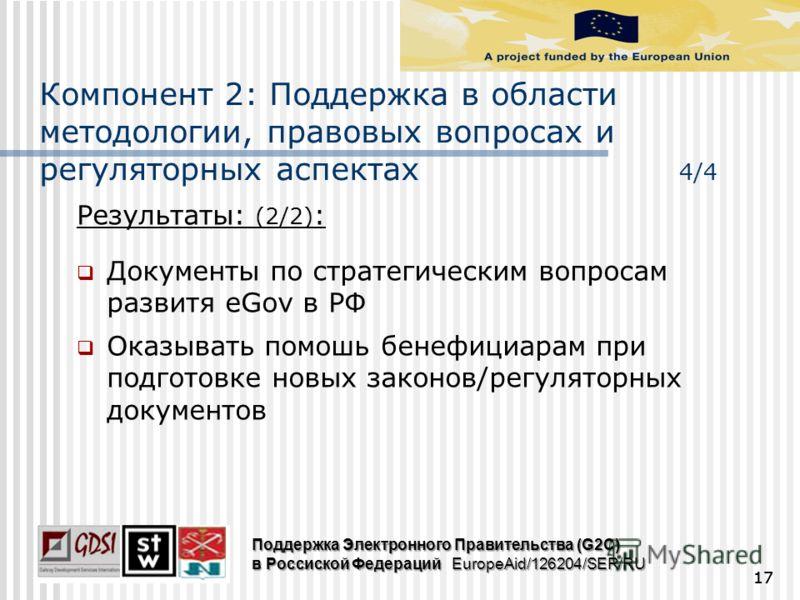 Результаты: (2/2) : Документы по стратегическим вопросам развитя eGov в РФ Оказывать помошь бенефициарам при подготовке новых законов/регуляторных документов 17 Поддержка Электронного Правительства (G2C) в Россиской Федераций EuropeAid/126204/SER/RU