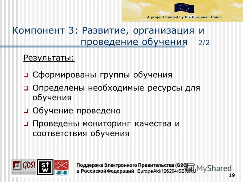 Результаты: Сформированы группы обучения Определены необходимые ресурсы для обучения Обучение проведено Проведены мониторинг качества и соответствия обучения 19 Поддержка Электронного Правительства (G2C) в Россиской Федераций EuropeAid/126204/SER/RU