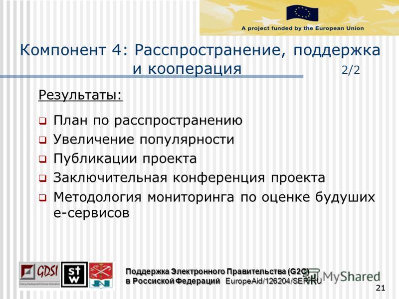 Результаты: План по расспространению Увеличение популярности Публикации проекта Заключительная конференция проекта Методология мониторинга по оценке будуших е-сервисов 21 Поддержка Электронного Правительства (G2C) в Россиской Федераций EuropeAid/1262