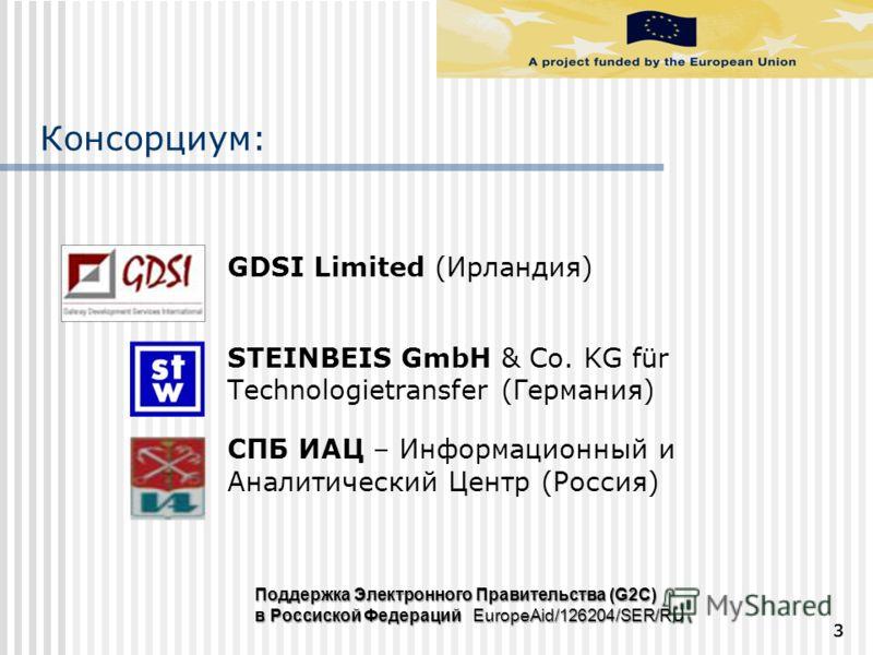 Консорциум: GDSI Limited (Ирландия) STEINBEIS GmbH & Co. KG für Technologietransfer (Германия) СПБ ИАЦ – Информационный и Аналитический Центр (Россия) 333 Поддержка Электронного Правительства (G2C) в Россиской Федераций EuropeAid/126204/SER/RU