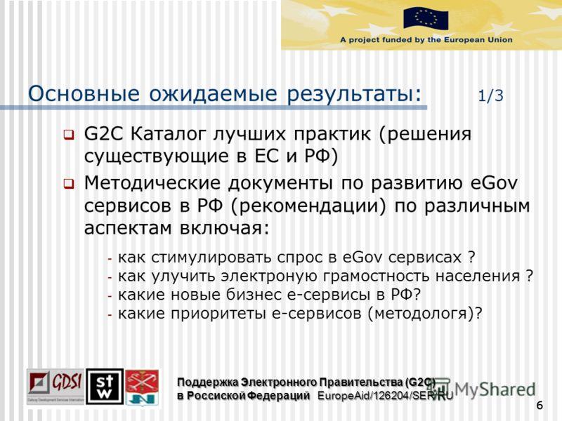 Основные ожидаемые результаты: 1/3 G2C Каталог лучших практик (решения существующие в EС и РФ) Методические документы по развитию eGov сервисов в РФ (рекомендации) по различным аспектам включая: - как стимулировать спрос в eGov сервисах ? - как улучи