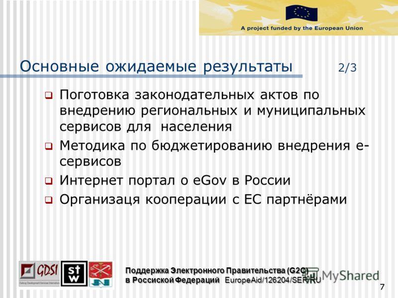 Основные ожидаемые результаты 2/3 Поготовка законодательных актов по внедрению региональных и муниципальных сервисов для населения Методика по бюджетированию внедрения е- сервисов Интернет портал о eGov в России Организаця кооперации с EС партнёрами