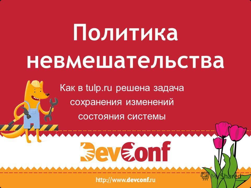 Политика невмешательства Как в tulp.ru решена задача сохранения изменений состояния системы