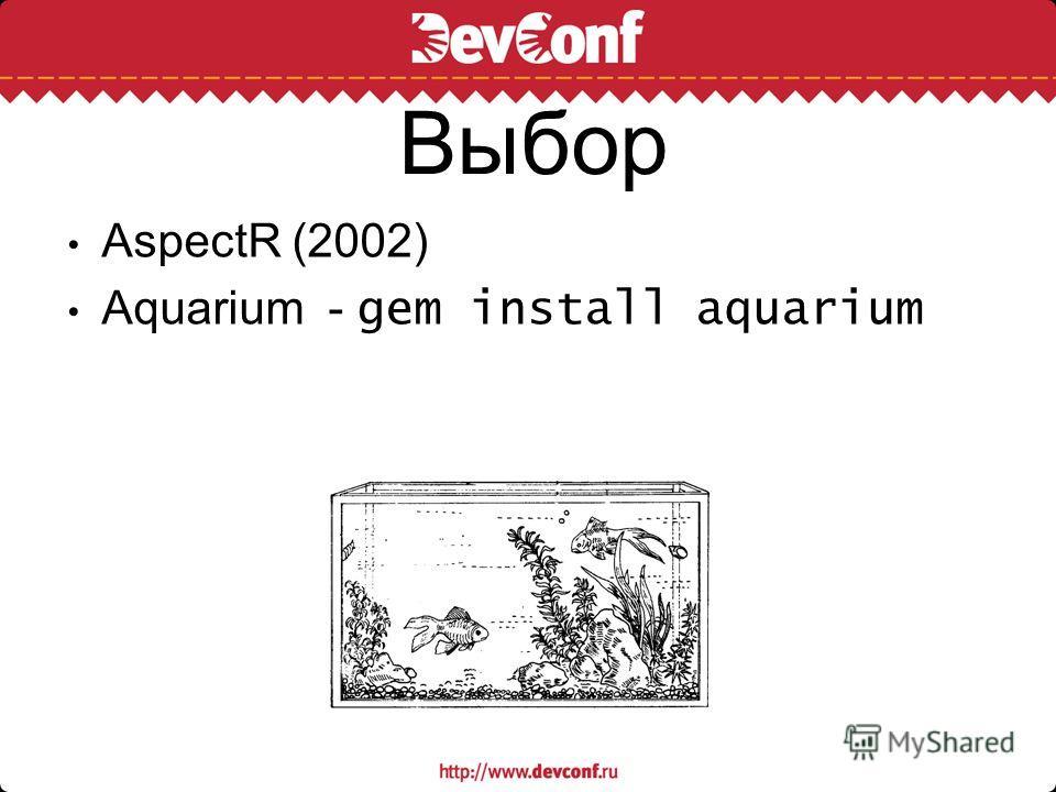 Выбор AspectR (2002) Aquarium - gem install aquarium