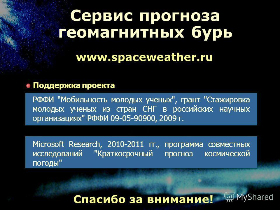 Сервис прогноза геомагнитных бурь www.spaceweather.ru Спасибо за внимание! Поддержка проекта РФФИ