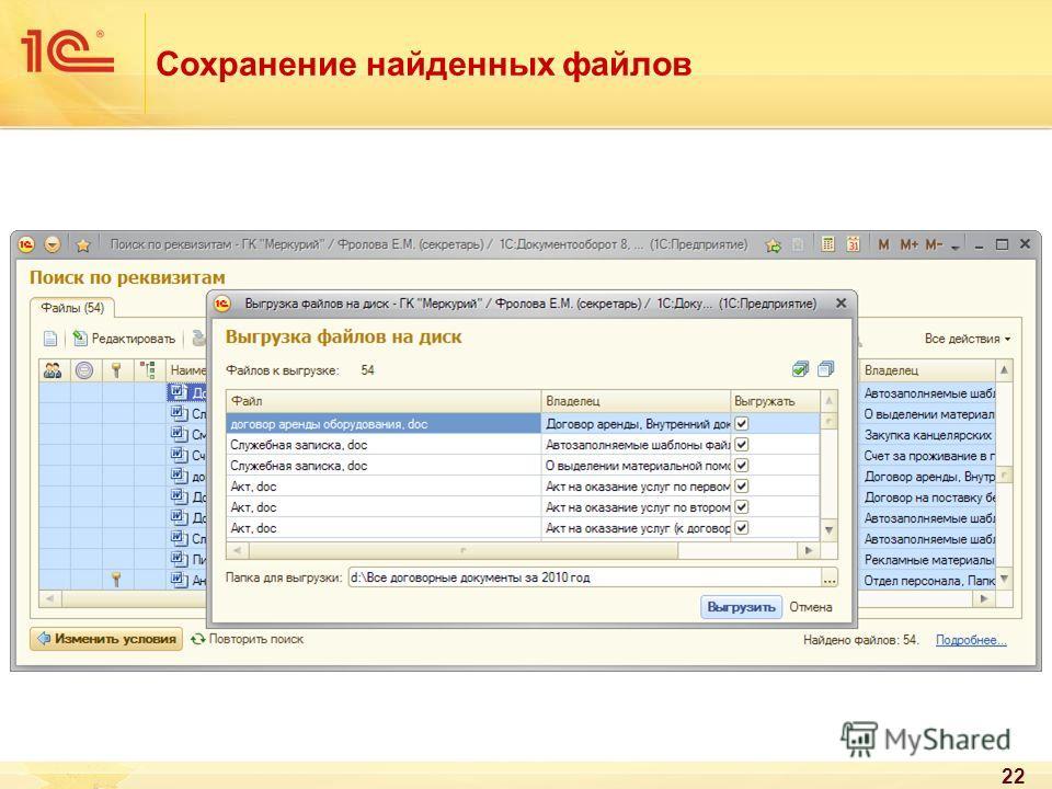 Сохранение найденных файлов 22