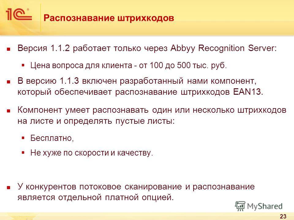 Распознавание штрихкодов Версия 1.1.2 работает только через Abbyy Recognition Server: Цена вопроса для клиента - от 100 до 500 тыс. руб. В версию 1.1.3 включен разработанный нами компонент, который обеспечивает распознавание штрихкодов EAN13. Компоне