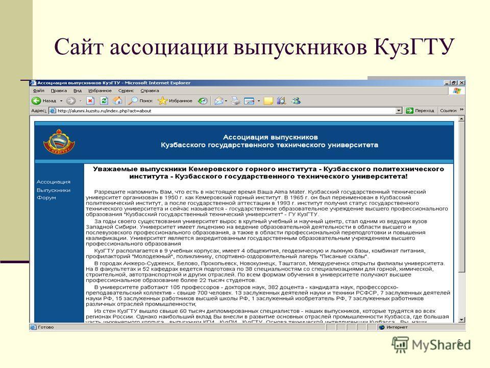 6 Сайт ассоциации выпускников КузГТУ