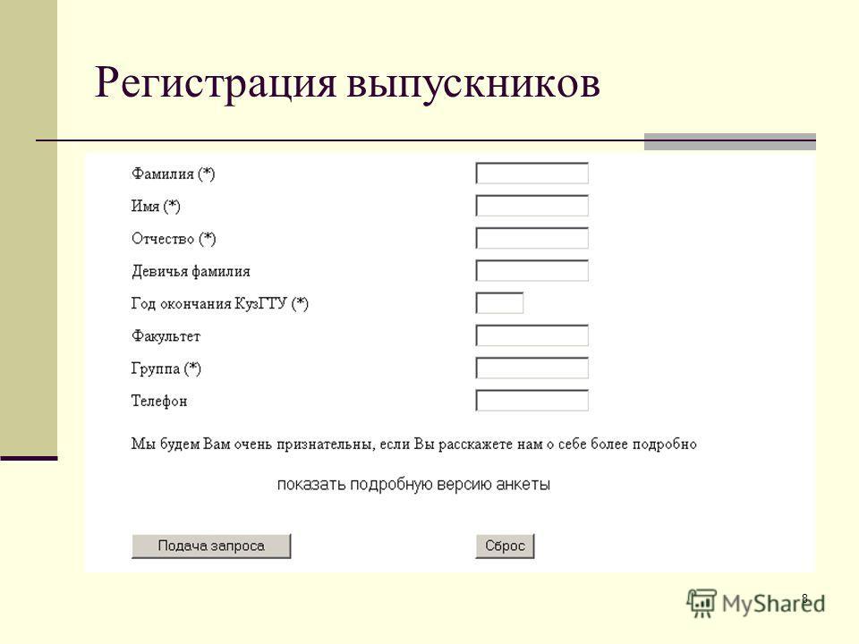 8 Регистрация выпускников
