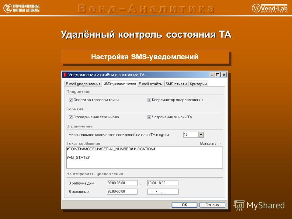 Удалённый контроль состояния ТА Настройка SMS-уведомлений