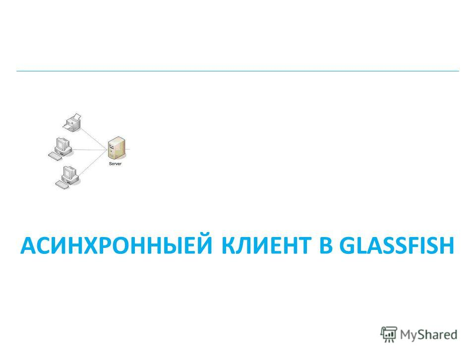 АСИНХРОННЫЕЙ КЛИЕНТ В GLASSFISH