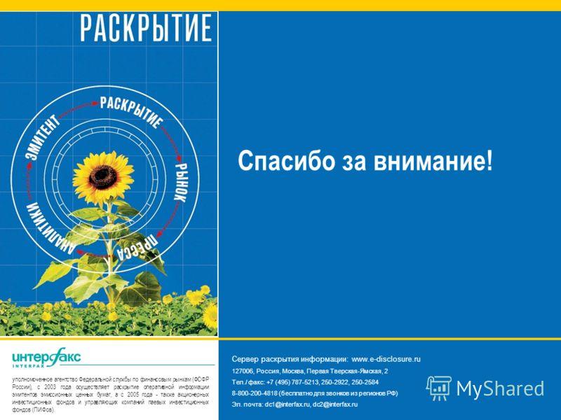 уполномоченное агентство Федеральной службы по финансовым рынкам (ФСФР России), с 2003 года осуществляет раскрытие оперативной информации эмитентов эмиссионных ценных бумаг, а с 2005 года - также акционерных инвестиционных фондов и управляющих компан